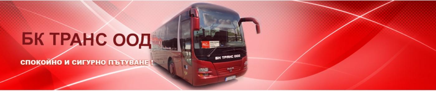 Цени на автобусни билети София-Елин Пелин